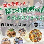 第1回菜つむぎmachi市&岡山おさがり交換会