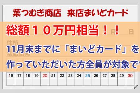超お得!総額10万円相当!3周年記念キャンペーン♪